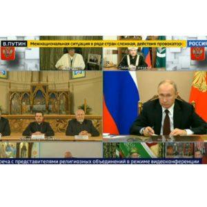 Встреча президента Владимира Путина с лидерами религиозных объединений