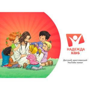 Надежда Kids — новый христианский канал для детей от 3-х лет